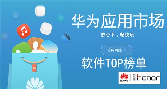 华为应用商店软件排行榜