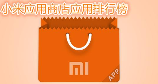小米应用商店应用排行榜