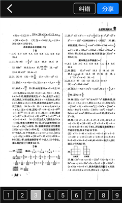 数学作业帮搜题截图3
