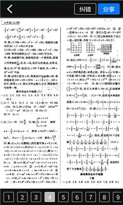 数学作业帮搜题截图2
