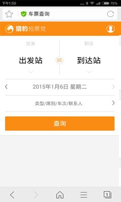 猎豹抢票大师春节版(2016春运抢票软件)截图1