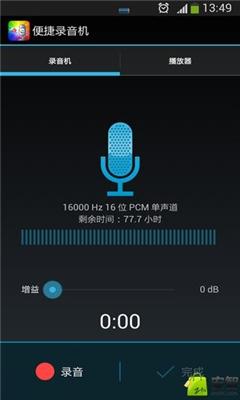便捷录音机(手机录音软件)图片