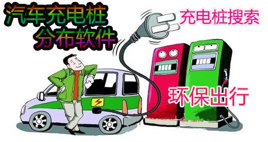 汽车充电桩分布软件
