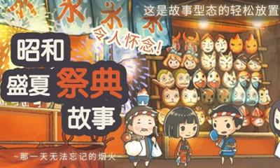 昭和盛夏祭典官方中文版截图0