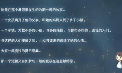 昭和盛夏祭典官方中文版截图3