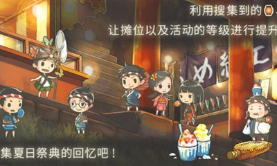 昭和盛夏祭典官方中文版截图2