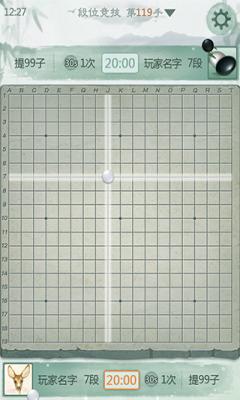 腾讯围棋下载 腾讯围棋手机版 在线围棋对弈平台 安卓版v1....