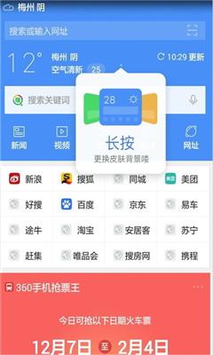 360抢票浏览器手机版(2016春节抢票必备)截图0