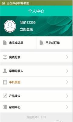 360抢票浏览器手机版(2016春节抢票必备)截图1