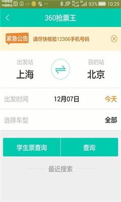 360抢票浏览器手机版(2016春节抢票必备)截图3