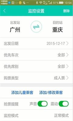 360抢票浏览器手机版(2016春节抢票必备)截图4