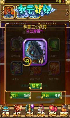 赵云战纪截图3