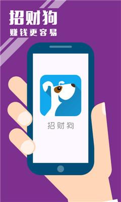 招财狗(会赚钱的屏保)