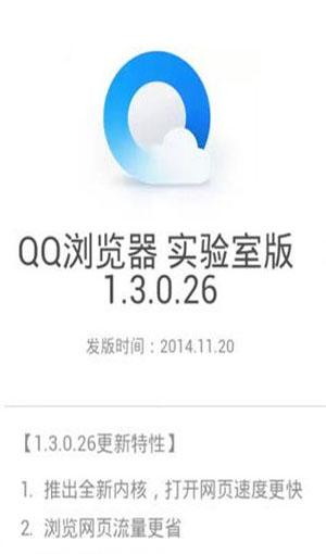 手机QQ浏览器实验室版(GPU加速)截图0