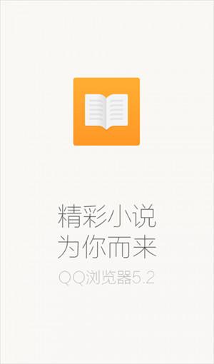 手机QQ浏览器实验室版(GPU加速)截图2