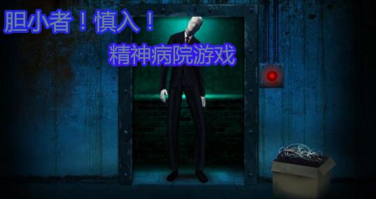 精神病院游�虼笕�_精神病院手�C游��