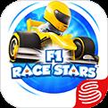 网易F1赛车明星修改版