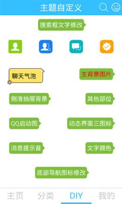 QQ主题管家修改版截图3