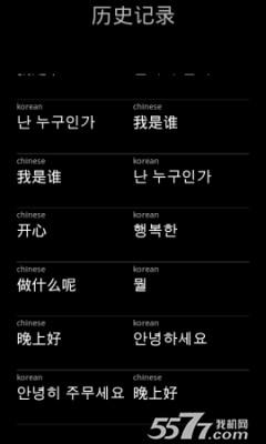 有声翻译(汉语韩语互译版) 安卓版v1.2_5577我
