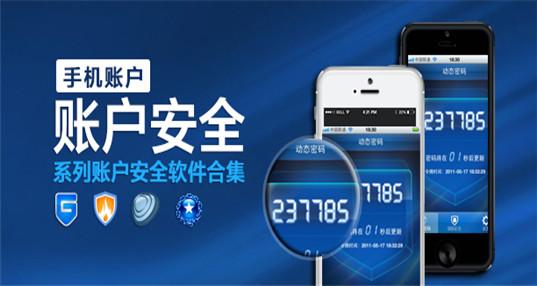 手机账户安全软件合集