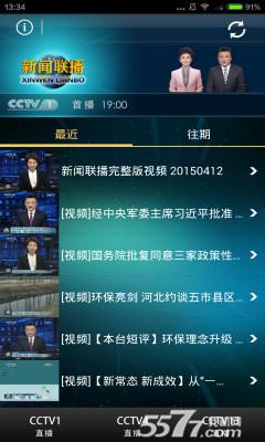 cctv十三频道在线直播
