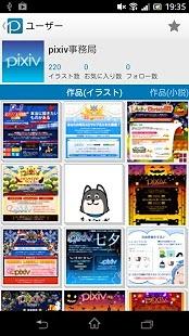 pixiv社区(日本漫画家社区)