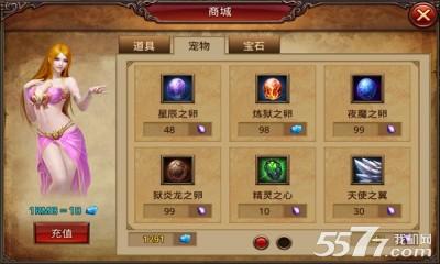 御龙英雄(魔幻手游)截图3