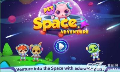 宠物太空冒险修改破解版截图0