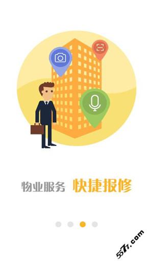 商乐汇app软件下载|商乐汇(小区物业管理) 安卓