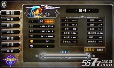 天使之剑(横版RPG)截图3