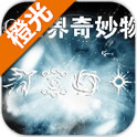 EXO世界奇妙物语(橙光手机游戏)v1.0