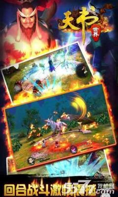 天书世界(好玩的仙侠手游)截图1