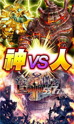 巨神战争(即时制战斗RPG)截图2