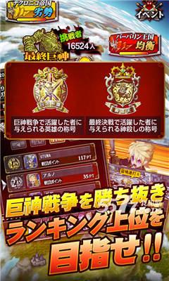 巨神战争(即时制战斗RPG)截图4