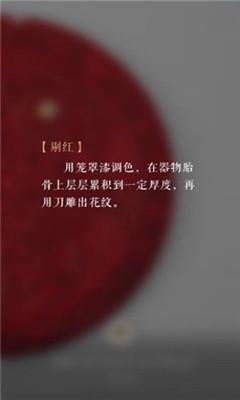 每日故宫(馆藏珍品介绍)截图0