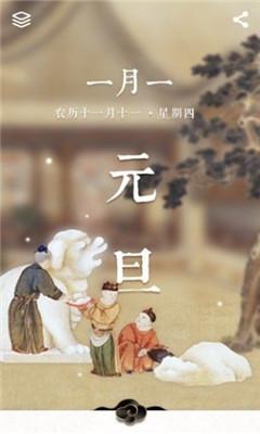 每日故宫(馆藏珍品介绍)截图3