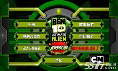 Ben10终极英雄破解版截图1