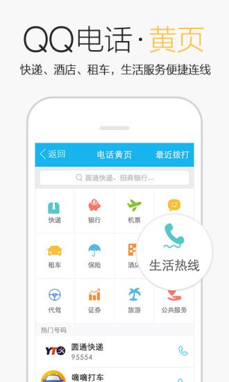 手机QQ客户端截图1