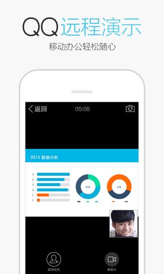 手机QQ客户端截图2