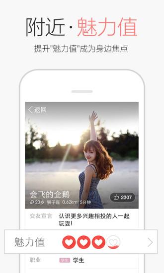 手机QQ客户端截图3