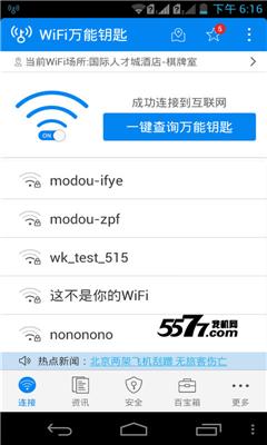 手机WiFi万能钥匙上网神器截图0