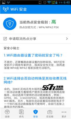 手机WiFi万能钥匙上网神器截图1