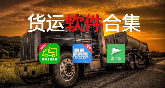 手机货运软件合集