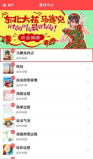 东北花棉袄app截图0