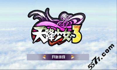 天降少女3(经典RPG)截图0