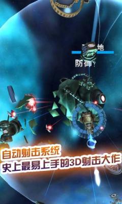 狂怒坦克(3D射击)截图3