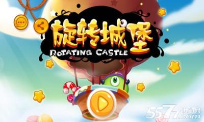 旋转城堡(冒险闯关游戏)截图0