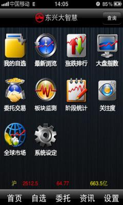 東興證券手機版下載8.21官方Android版
