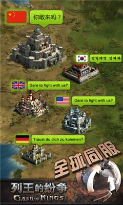 列王的纷争Clash of Kings(帝国战争)截图0