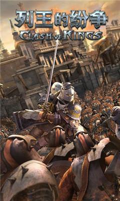 列王的纷争Clash of Kings(帝国战争)截图4